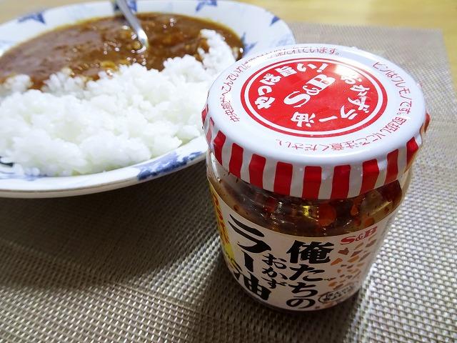 食べるラー油とカレー