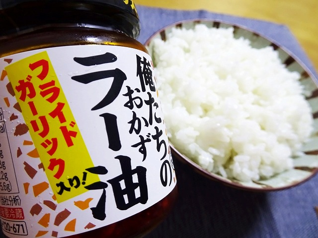 食べるラー油と白ご飯