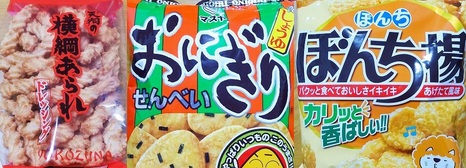 関西のローカルお菓子