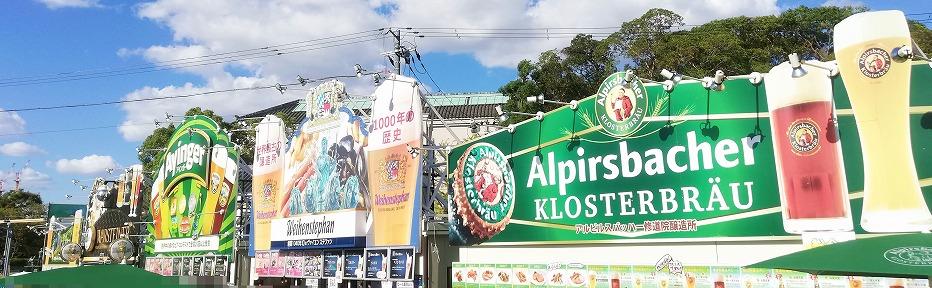 大阪オクトーバーフェスト