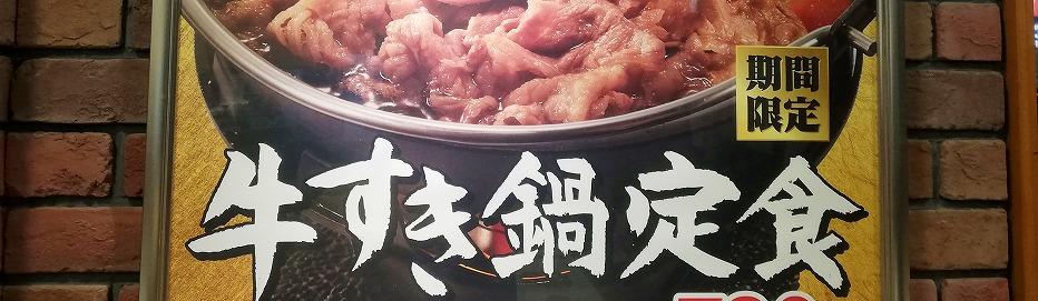 牛すき鍋定食のオススメの食べかた