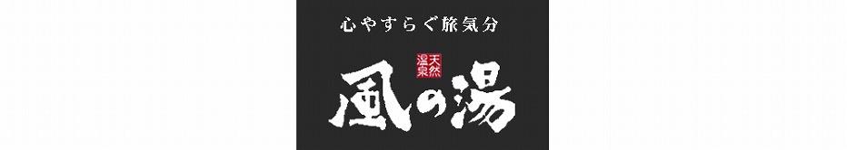 バリアフリー設計のスーパー銭湯 風の湯新石切店