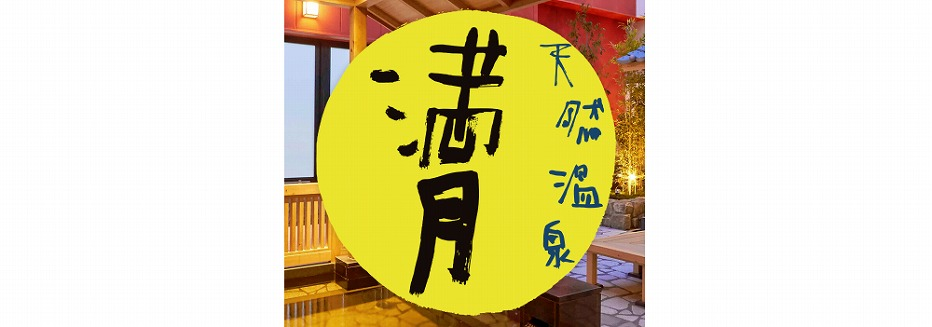 駅からのアクセスが抜群に良い温泉「上新庄満月」
