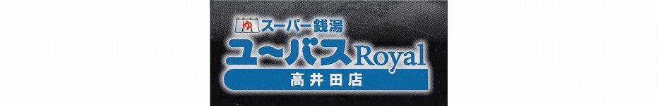 壺湯が多いスーパー銭湯。ユーバス高井田店