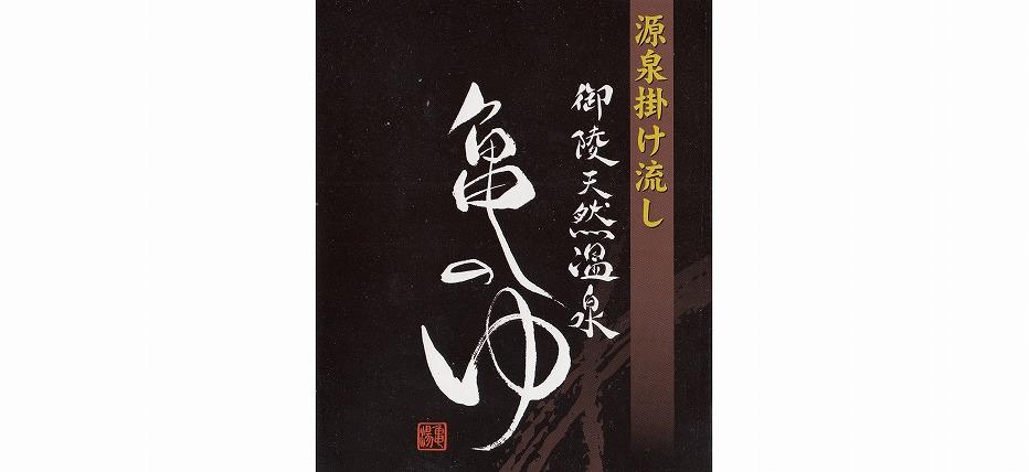 堺市三国ヶ丘の天然温泉亀の湯