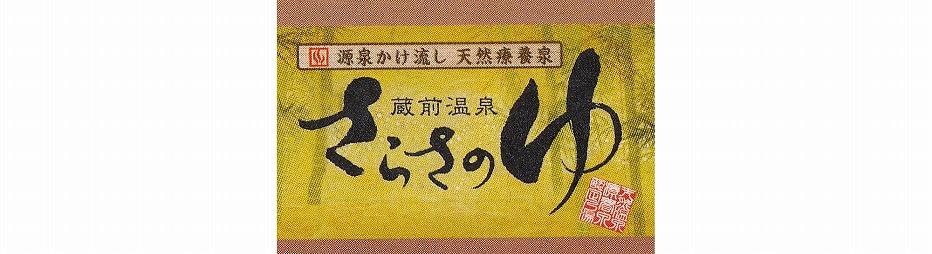 大阪府堺市にある有馬温泉並みの温泉「さらさの湯」