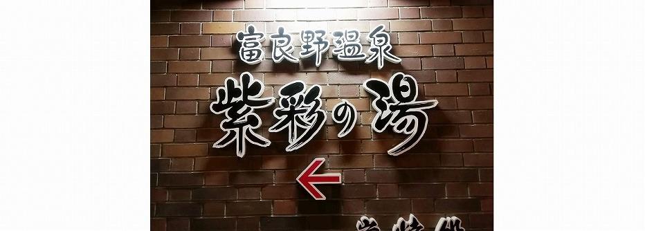 新富良野プリンスホテルの紫彩の湯(天然温泉)