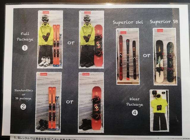 富良野スキー場のレンタルセット