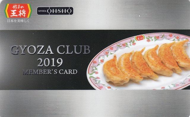 ぎょうざ倶楽部の会員カード