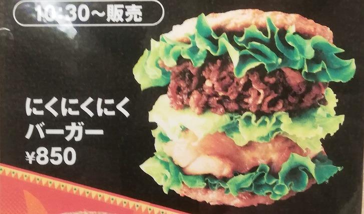 肉肉肉ハンバーガー