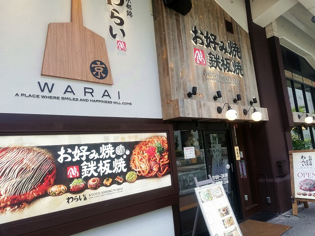 リニューアルされた梅田茶屋町のわらい焼き