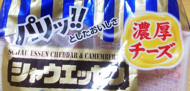 シャウエッセン濃厚チーズ