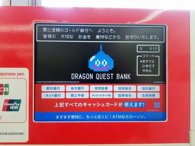 ドラゴンクエストのATM