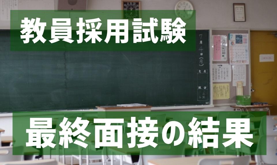 教員採用試験の最終面接