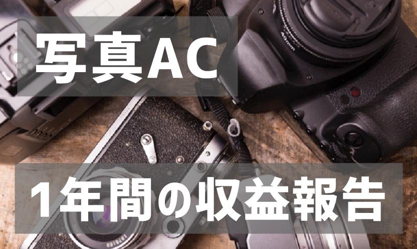 写真AC 1年間の収益